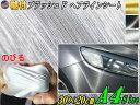 ヘアラインシート (A4) 銀 【メール便 送料無料】幅30cm×20cm...