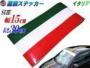 国旗ステッカー (イタリア) 幅...