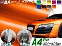 マットクローム (A4) 柿 幅30cm×20cm A4サイズ オレンジ 艶消し アルマイトカラー メッキ調ラッピングフィルム 曲面対応 アイスカラー カッティング シート ステッカー デカール STiKA ステカsv-8 sv-12 sv-15 クラフトロボ シルエットカメオ対応 内装 外装