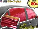 切売ミラーフィルム (小) 赤 幅50cm×100cm〜 レッド 業務用 ...