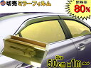 切売ミラーフィルム (小) 金 【ポイント10倍】 幅50cm×100cm...