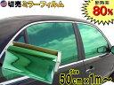 切売ミラーフィルム (小) 緑 幅50cm×100cm〜 グリーン 業務用...