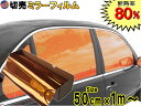 切売ミラーフィルム (小) 柿 幅50cm×100cm〜 オレンジ 業務用...