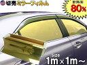 切売ミラーフィルム (大) 金 幅100cm×100cm〜 ゴールド 業務...