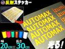 反射シート (A4) 黄 【メー...