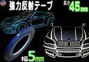 反射テープ (青) 5mm 【メール便 送料無料】 長さ45m 幅0.5cm...