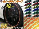 リム (17〜19) 柿炎 ファイアーパターン オレンジ 反射 幅1cm...