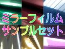 ミラーフィルムサンプル【DM便送料無料】サンプルセット6色鏡面スモークフィルムシルバーミラーブルーミラーレッドミラーパープルミラーゴールドミラーグリーンミラーお試し試供品カラーサンプル