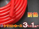 シリコン (3mm) 赤 【メー...