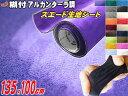スエード (大) 紫 幅135cm×1m 伸びる スエード生地シート 糊付き アルカンターラ調 パープル スエードシート 2m以上用 バックスキンルック 曲面対応 カッティング可 内装 インテリア ウォールクロス 壁紙 天井 張替 革 ステッカー スウェード ヌバック 起毛 100cm