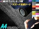 スエード (A4) 黒 【メール便 送料無料】 伸びる スエード生...