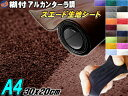 スエード (A4) 茶 【メール便 送料無料】 伸びる スエード生...