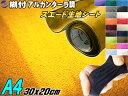 スエード (A4) 黄 【メール便 送料無料】 伸びる スエード生...