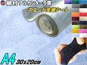 スエード (A4) スカイブルー 【メール便 送料無料】 伸びる ...