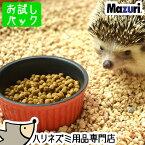 ゆうパケットOK Mazuri マズリ ハリネズミ専用バランスフード 100g お試し小分けパック
