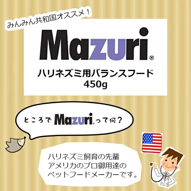 Mazuriマズリハリネズミ専用バランスフード450g