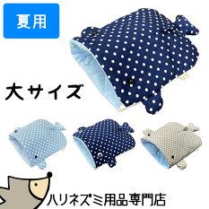 ゆうパケットOKはりねずみんみん共和国オリジナル寝袋10ジンベイザメ「大サイズ」夏用ハリネズミ専用寝袋メール便対応