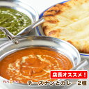 【set】チーズナンと選べるカレー2種セット 約2人前【インドカレーのHariom】