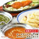 【set】チーズナンと選べるカレー2種、タンドリーチキンセット 2人前【インドカレーのHariom】