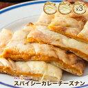 【spicy cheese nan3】スパイシーカレーチーズナン 3枚セット【インドカレーのHariom】