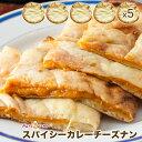 【spicy cheese nan5】スパイシーカレーチーズナン 5枚セット【インドカレーのHariom】