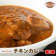 【chicken1】チキンカレー【chicken】【インドカレー専門店のできたてを瞬間冷凍、おいしさそのまま。】