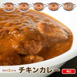 【chicken5】おいしいチキンカレー 辛口 5人前セット★インドカレー専門店の冷凍カレー