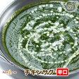 【chicken sag1】チキンサグカレー(辛口)【インドカレー専門店のできたてを瞬間冷凍、おいしさそのまま。】