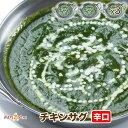 【chicken sag3】チキンサグカレー(辛口) 3人前セット【インドカレーのHariom】
