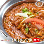 <ハリオン>チキンマサラ(辛口)