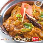 <ハリオン>チキンカダイ(辛口)