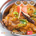 【chicken kadai3】チキンカダイカレー(辛口) 3人前セット【インドカレーのHariom】