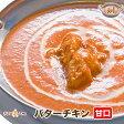 【butter chicken1】バターチキンカレー(甘口)【インドカレー専門店のできたてを瞬間冷凍、おいしさそのまま。】