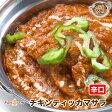 チキンティッカマサラ(辛口)【インドカレー専門店のできたてを瞬間冷凍、おいしさそのまま。】【3500円以上で送料無料!】