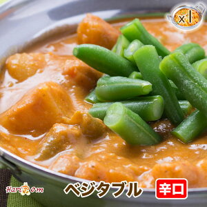 ベジタブルカレー(辛口)【インドカレー専門店のできたてを瞬間冷凍、おいしさそのまま。】【3500円以上で送料無料!】