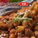<ハリオン>チャナマサラ(中辛)