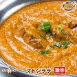 【mutton rara1】マトンララカレー(激辛)【インドカレー専門店のできたてを瞬間冷凍、おいしさそのまま。】