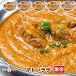 【mutton rara5】マトンララカレー(激辛) 5人前セット【インドカレー専門店のできたてを瞬間冷凍、おいしさそのまま。】