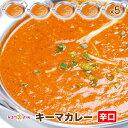 【keema5】キーマカレー(辛口) 5人前セット【インドカレーのHa...