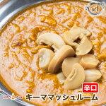 <ハリオン>キーママッシュルーム(辛口)