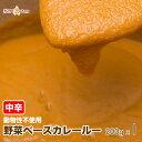 【curry roux200】ハリオン特製カレールー(中辛)200g【インドカレーのHariom】