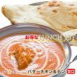 【set】『お得なランチセット』バターチキンカレー(甘口)&プレーンナン【インドカレー専門店のできたてを瞬間冷凍、おいしさそのまま。】