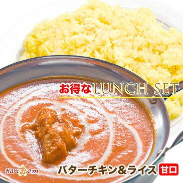 【set】『お得なランチセット』バターチキンカレー(甘口)&ウコンサフランライス【インドカレーのHariom】