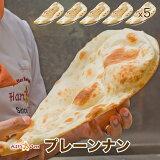 【plain nan5】プレーンナン 5枚セット ★ インドカレー専門店の冷凍ナン