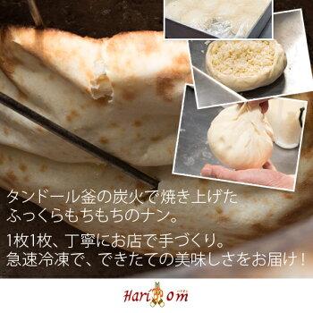 チーズナン【インドカレー専門店のできたてを瞬間冷凍、おいしさそのまま。】【3500円以上で送料無料!】