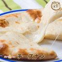 【cheese nan1】チーズナン