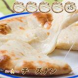 【cheese nan5】ずっしりチーズナン 5枚セット ★ インドカレー専門店の冷凍ナン
