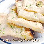 <ハリオン>ガーリックチーズナン