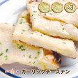 【garlic cheese nan3】ガーリックチーズナン 3枚セット【インドカレー専門店のできたてを瞬間冷凍、おいしさそのまま。】