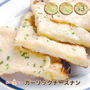 ガーリックとチーズの入った香ばしいナン『まとめてお得!』 ガーリックチーズナン 3枚セット【...
